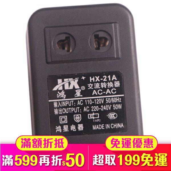 50W 110V轉220V AC交流電轉換 轉換器 轉換插頭 變壓器 19~190