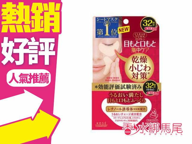 KOSE 高絲 Clear Turn 高保濕眼膜/ 口膜 (32回份)◐香水綁馬尾◐