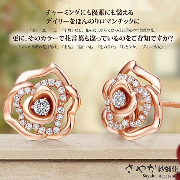 【Sayaka紗彌佳】925純銀奢華玫瑰鑲鑽耳環-玫瑰金