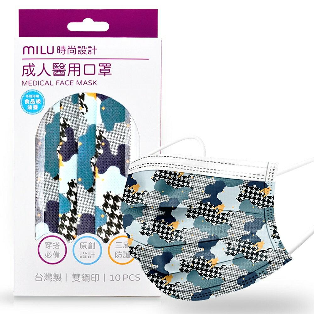 【時尚搶購】MILU玩美設計 成人醫用口罩 時尚口罩/時尚迷彩 10入裝 MIT 台灣製 雙鋼印 經典千鳥格 流行好穿搭 設計師原創【618購物節】