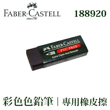 【FABER-CASTELL】輝柏 188733 彩色鉛筆 專用 橡皮擦 /個 ( 188920 更新 )