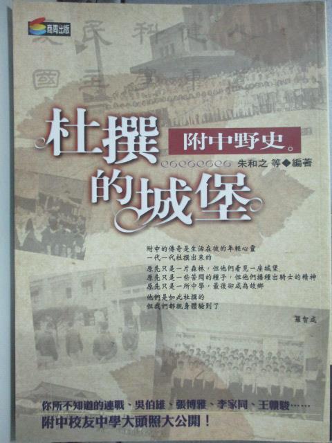 【書寶二手書T1/文學_JAH】杜撰的城堡-附中野史_朱和之