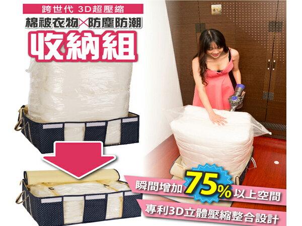 BO雜貨【YV7057】跨世代3D壓縮袋棉被衣物防塵防潮收納箱組(FL-018)收納神器~省力快收節省4倍空間