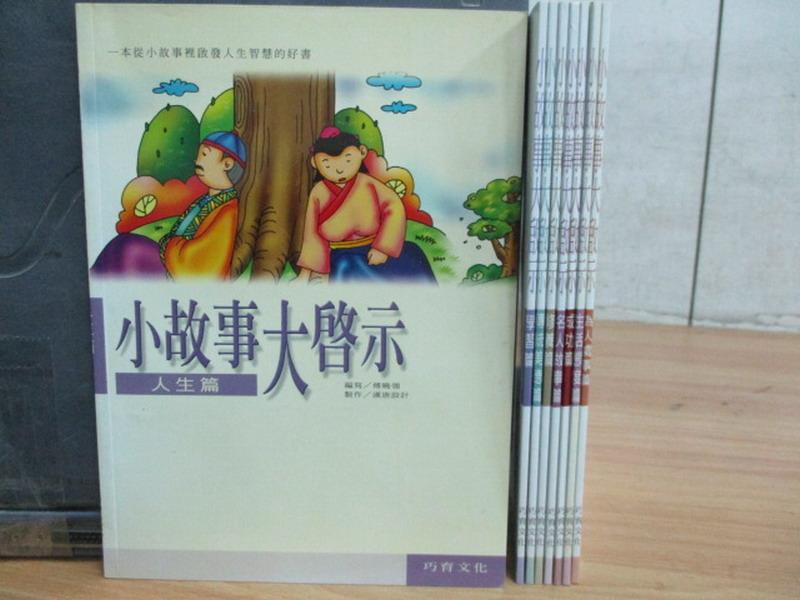 【書寶二手書T9/兒童文學_MGH】小故事大啟示-人生篇_學習篇_修養篇等_共8本合售