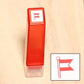 「Kodomo小孩牌」手帳小印章-318小旗子(紅)