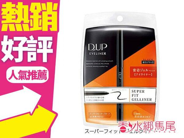 D-up日本防水極細速乾眼線膠筆(濃黑black)◐香水綁馬尾◐