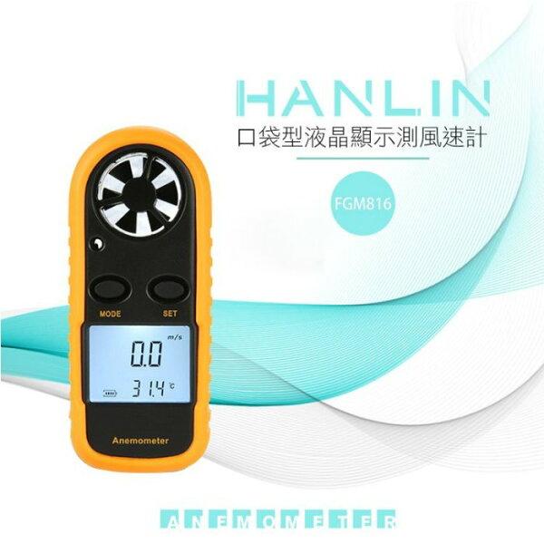 口袋型液晶顯示測風速計測風速計風力計液晶顯示溫度計風溫風量儀風扇跳傘運動飛機生日母親節