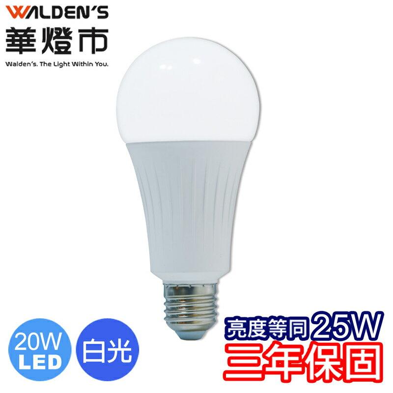 【華燈市】LED 20W全週光燈泡/全電壓(白光) LED00705 燈飾燈具 吸頂燈半吸頂單吊燈水晶燈陽台燈