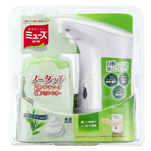 【日本MUSE】家用感應式洗手機給皂機(綠茶香套組)