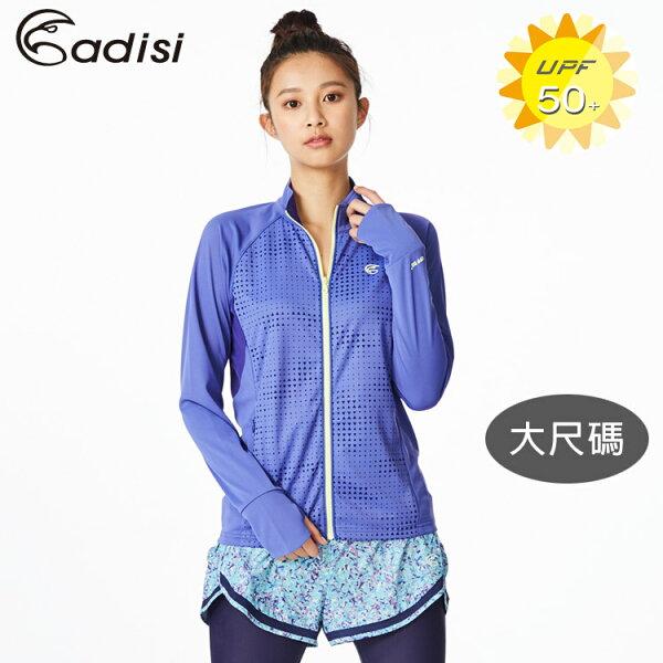 ADISI女抗UV立領防曬外套AJ1811125-1(3XL)大尺碼城市綠洲專賣(CoolFree、抗紫外線、快乾、輕量)