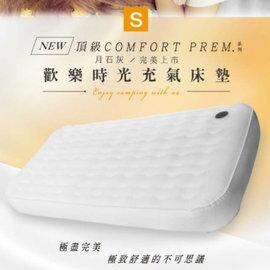 【鄉野情戶外用品店】 Outdoorbase |台灣| 歡樂時光充氣床(高級版) S號 /充氣睡墊 充氣墊 床墊/23816
