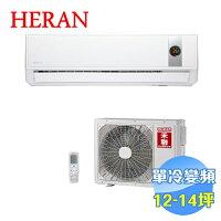 世界地球日,環保愛地球到禾聯 HERAN R32白金旗艦型單冷變頻一對一分離式冷氣 HI-GP801 / HO-GP801 【送標準安裝】