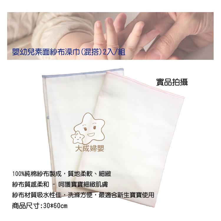 【大成婦嬰】嬰幼兒專用  素色紗布澡巾(2入/組) 隨機出貨 - 限時優惠好康折扣