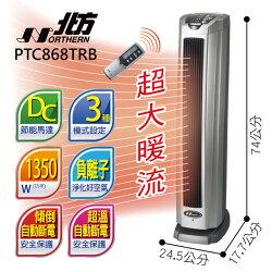北方  直立式陶瓷遙控電暖器 PTC868TRB 全新款 熱風增量30% ( PTC868TRD 後續新款 ) 北方電暖器