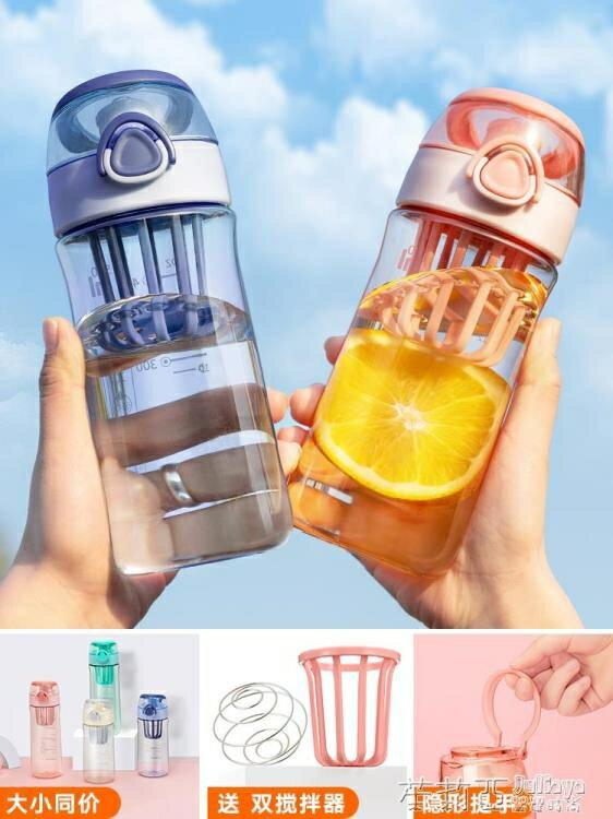 【618購物狂歡節】搖搖杯 搖搖杯奶昔杯女攪拌蛋白粉大容量塑料杯子帶刻度運動水杯便攜健身