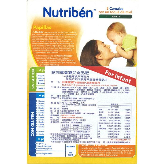 Nutriben貝康 - 果寡糖麥精 600g 2