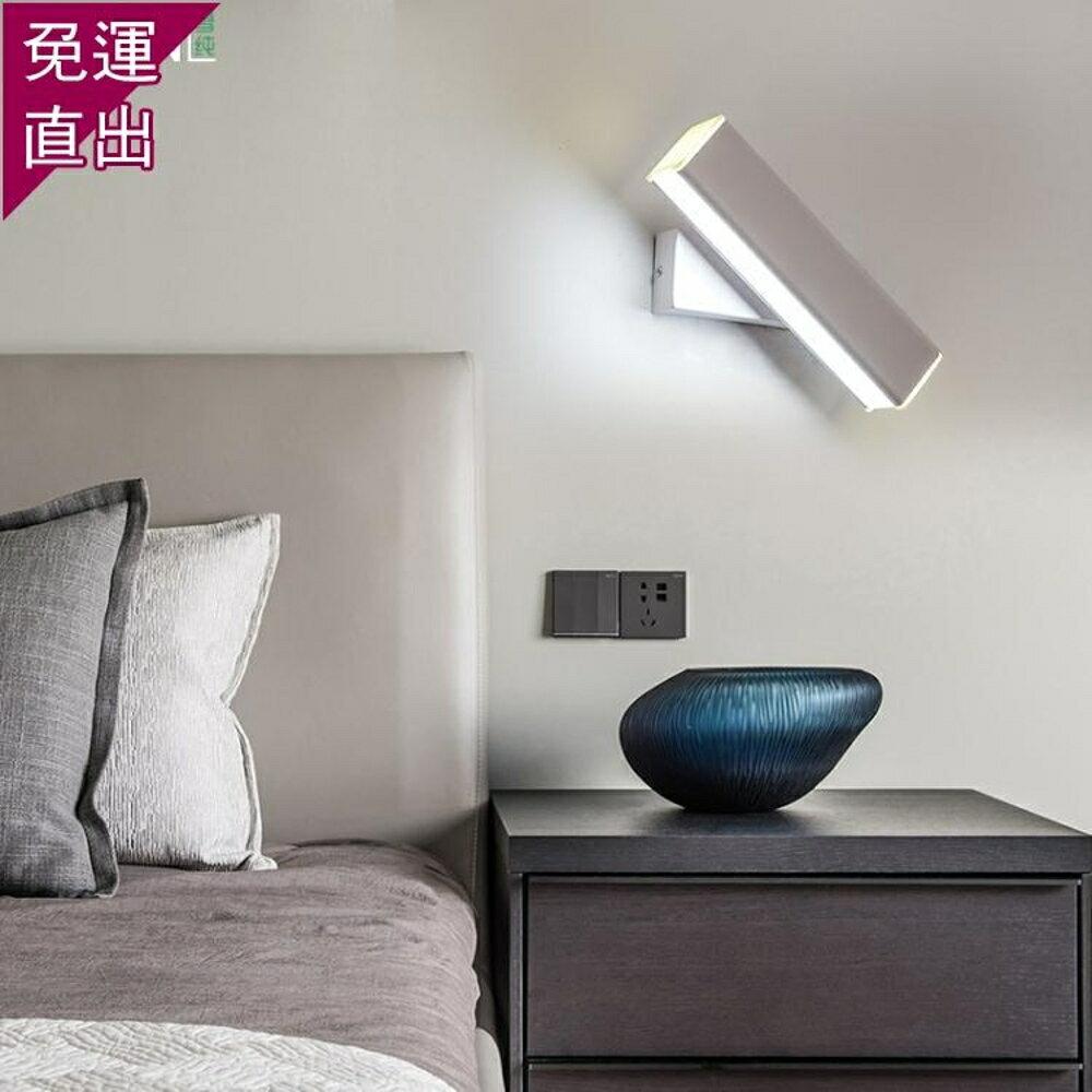 壁燈臥室床頭簡約現代創意過道客廳燈具北歐酒店旋轉調光閱讀壁燈H【快速出貨】