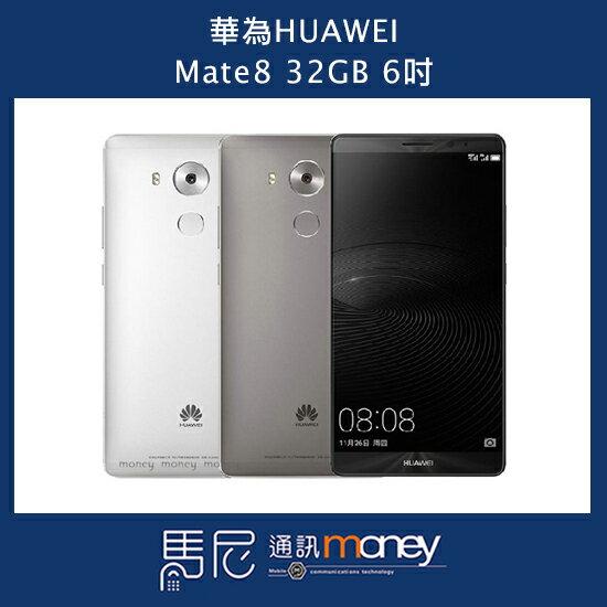(贈原廠皮套+原廠小天鵝藍芽喇叭)華為 HUAWEI Mate 8/Mate8 32GB/6吋【馬尼行動通訊】
