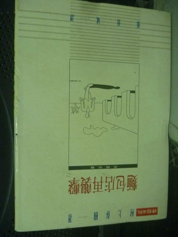【書寶二手書T6/翻譯小說_IFF】麵包店再襲擊_村上春樹, 張致斌