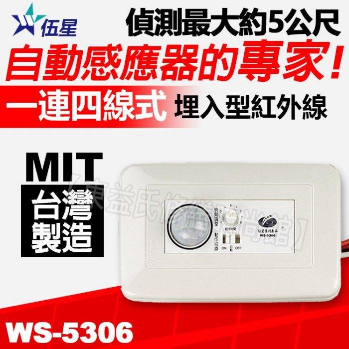 附發票 伍星 WS-5306 一連四線式埋入型 紅外線 自動感應器 110V 220V 台灣製【東益氏】