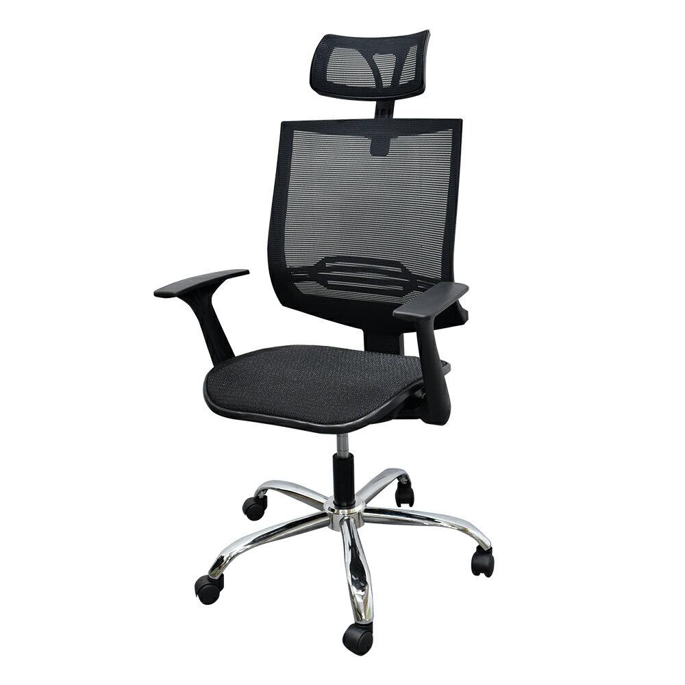 電腦椅/辦公椅/書桌椅/椅/免組裝  史考特頭靠方網背後收扶手鋁合金腳全網電腦椅 凱堡家居【A15872】
