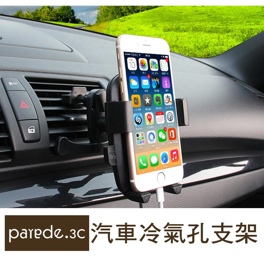 汽車冷氣孔支架  360度旋轉 車用 汽車 導航架 出風口 手機架 GPS支架 S059 【派瑞德】