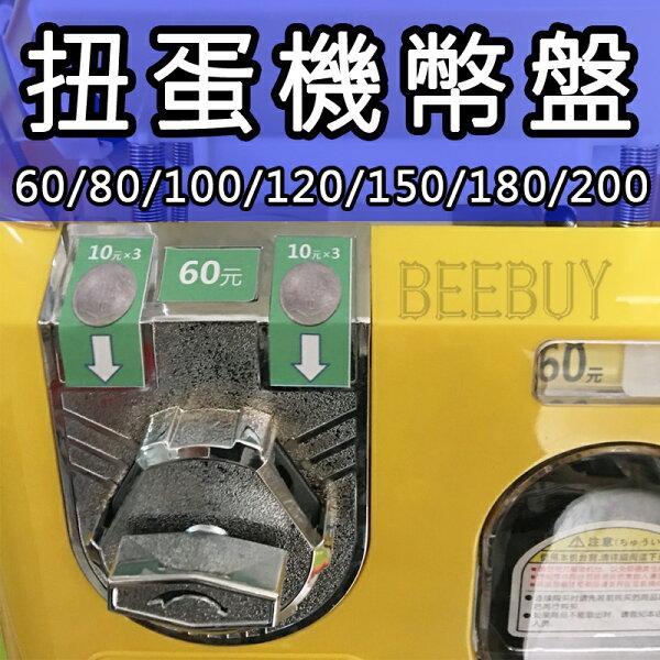 扭蛋機【投幣器】幣盤另有販售扭蛋機台配件輪子空扭蛋殼扭蛋機轉蛋機營業用可調式投幣器可調整45MM-75MM蛋殼
