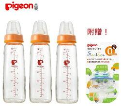 PIGEON 貝親 母乳實感玻璃奶瓶3入特惠組 加贈安撫奶嘴-汽車(S)