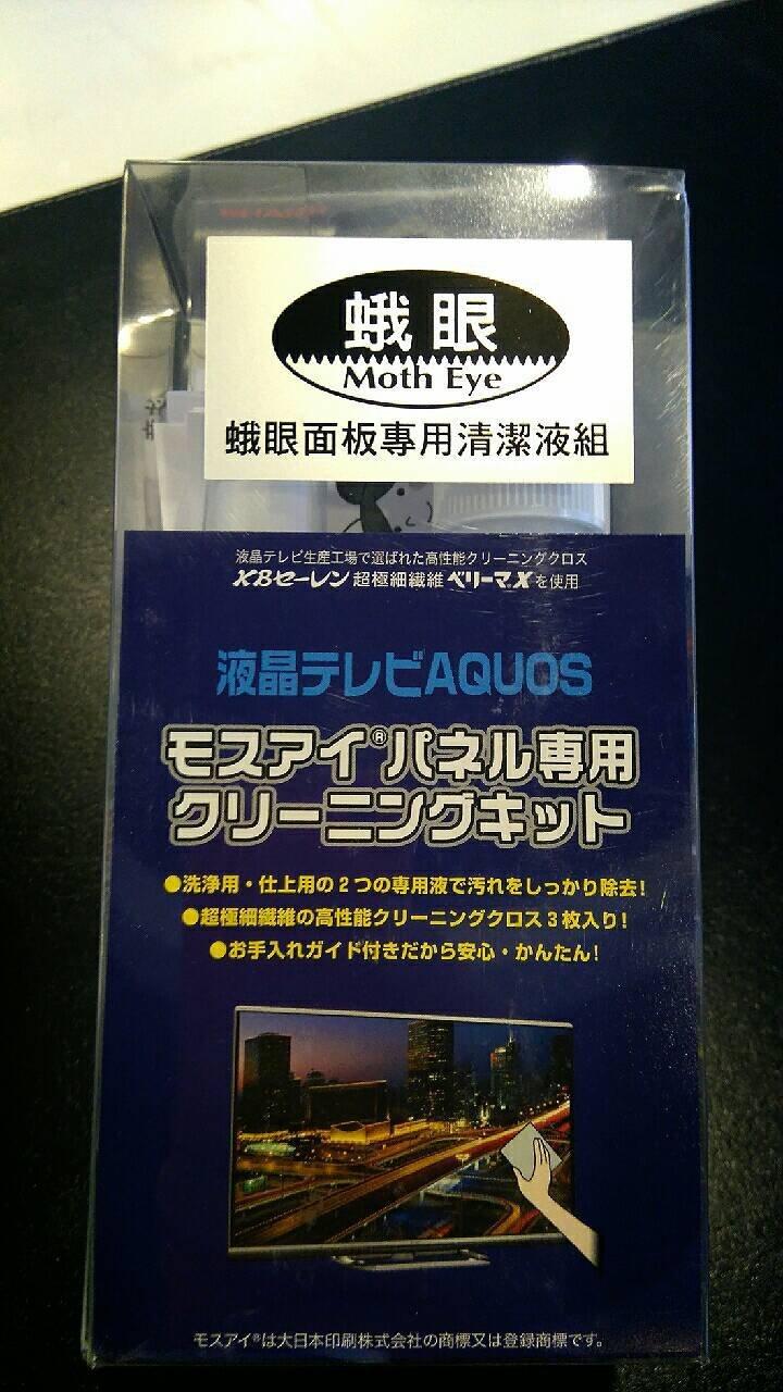 夏普液晶電視蛾眼面板專用清潔液(LC-52XL10T LC-60XL10T LC-70XL10T LC-80XL10T) *免運費*