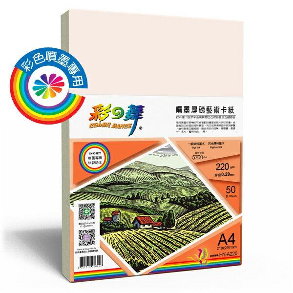 彩之舞 噴墨厚磅藝術卡紙-防水 220g A4 50張入 / 包 HY-A220