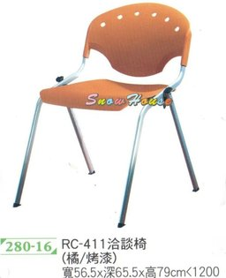 ╭☆雪之屋居家生活館☆╯280-16RC-411烤漆洽談椅休閒椅會議椅