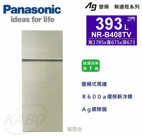 【佳麗寶】-(Panasonic國際牌)393L雙門冰箱【NR-B408TV】