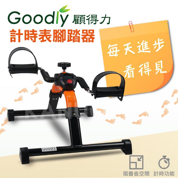 【Goodly顧得力】計時表腳踏器 RS182 腳踏復健器 手足健身車(橘色)