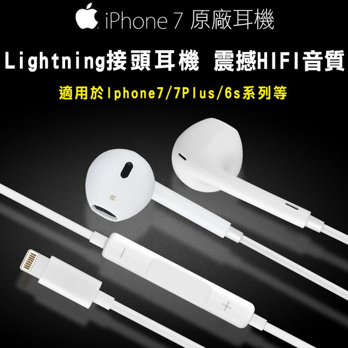 Apple iPhone 7/7 Plus EarPods 原廠耳機麥克風/免轉接器/線控耳機/Lightning規格/iPad Pro/Air/Air2/mini2/mini3/mini4/iPod touch 6//iPhone 5/5C/5S/SE/iPhone 6/6 Plus/6S/6S Plus