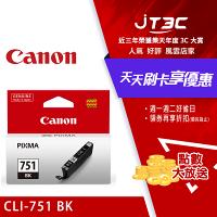 Canon印表機推薦到Canon CLI-751 BK 原廠相片黑墨水匣就在JT3C推薦Canon印表機