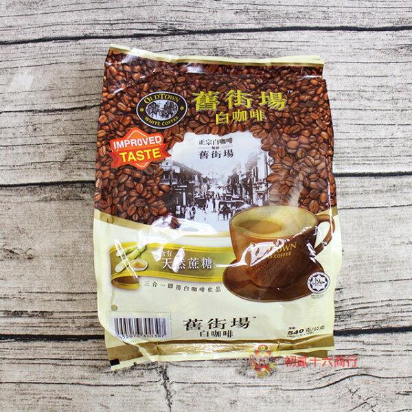 【0216零食會社】OldTown_3合1蔗糖白咖啡(白)540g_15入