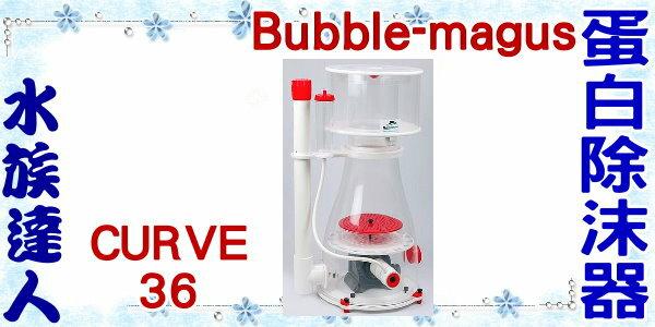 【水族达人】Bubble-magus BM《CURVE 36 蛋白除沫器(2000~3000L) SF-BM-B024》预订制