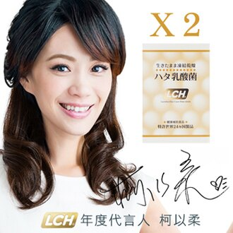 LCH乳酸菌X2盒優惠組合【30包/盒 二個月份 】《點數紅利限時15倍送》