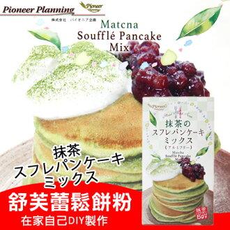 日本 Souffle Pancake Mix 舒芙蕾鬆餅粉 255g 抹茶 舒芙蕾 鬆餅 厚鬆餅 鬆餅粉 蛋糕粉 甜點【N202669】