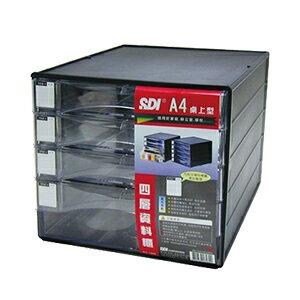 SDI手牌A4桌上型四層資料櫃#1848N