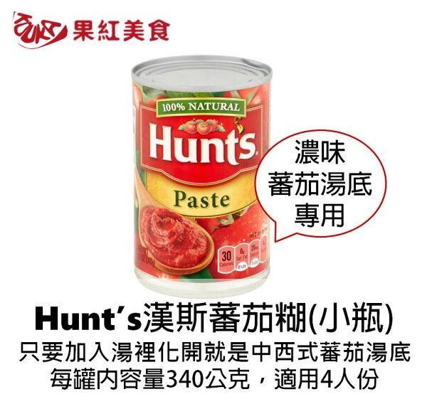 果紅美食家:[超取599免運]Hunt'sPaste漢斯蕃茄糊340g適用4人份濃味蕃茄湯湯底蕃茄配司蕃茄火鍋鍋底