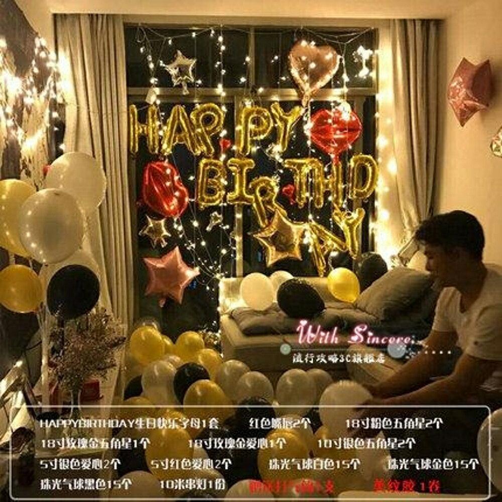 氣球  生日快樂party成人浪漫情侶派對布置套餐鋁膜氣球字母裝飾用品