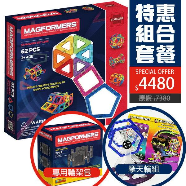 超值組合【韓國 Magformers 磁性建構片】62pcs ACT05601 + 專用輪架包 + 摩天輪支架