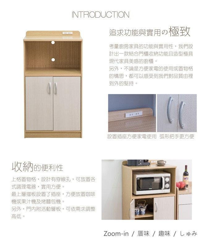 櫥櫃收納 / 櫥櫃 / 廚房 TZUMii 日式小清新雙門收納廚房櫃 4