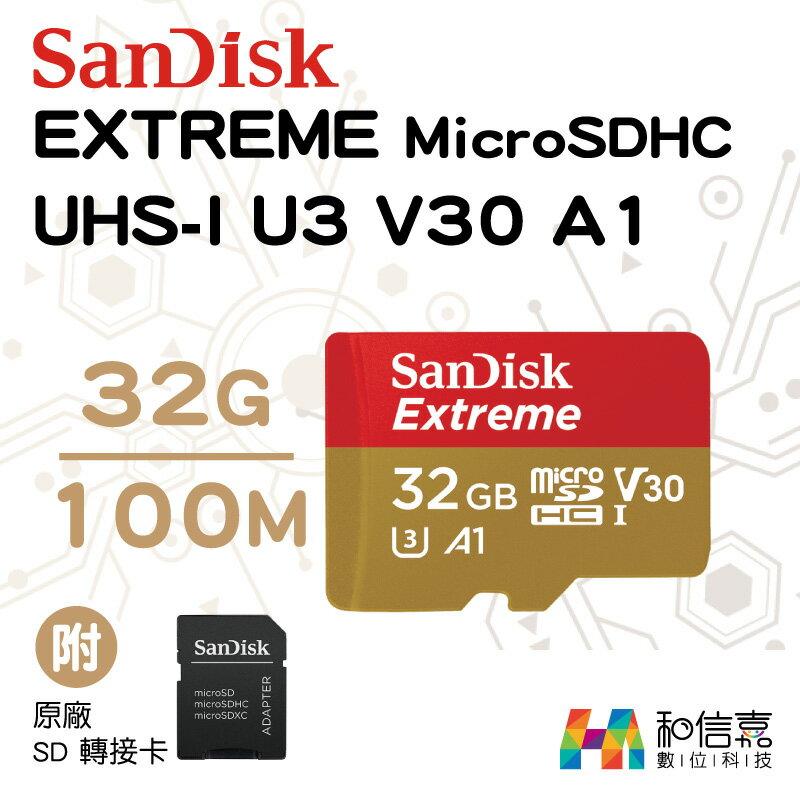【和信嘉】SanDisk EXTREME Micro SDHC U3 V30 A1 32G 100M/s 記憶卡 (附轉接卡) 群光公司貨 原廠保固終身