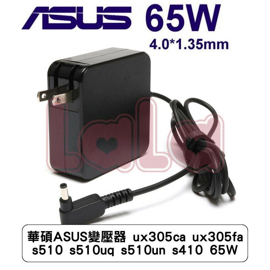 華碩ASUS變壓器 ux305ca ux305fa s510 s510uq s510un s410 X456U 65W