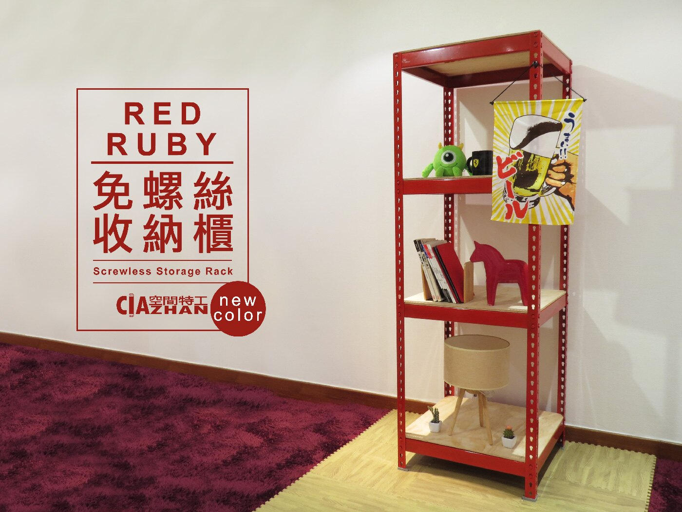 ♞空間特工♞ 置物架 書架 鞋櫃收納櫃(長1.5x深1.5尺x4層,高6尺 )紅色角鋼多功能組合架 現貨免運