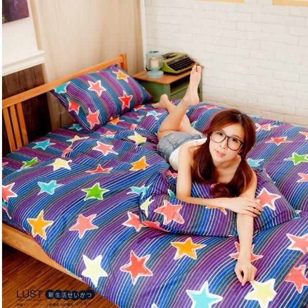 LUST寢具 【新生活eazy系列-夢想星光】床包/枕套/被套組、台灣製
