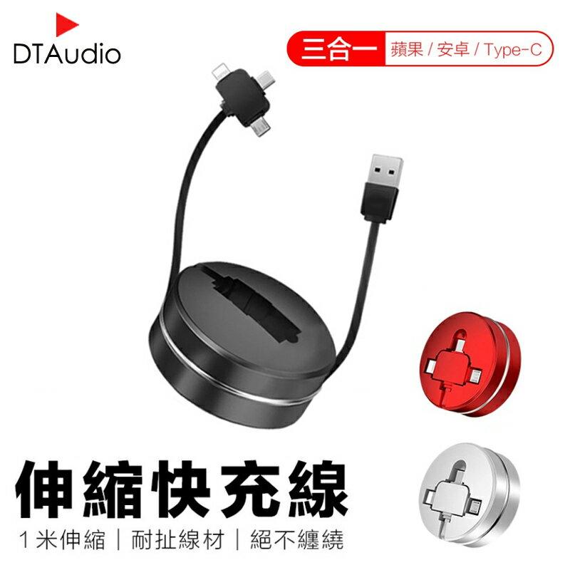三合一伸縮充電線 三合一快充數據線 三合一充電線 多功能傳輸線蘋果安卓Type-c一拖三數據線 - DTAudio