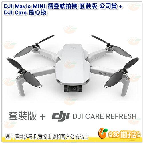 含Care隨心換 大疆 DJI Mavic MINI 摺疊空拍機 套裝版 公司貨 迷你無人機 輕量 飛行器 航拍機 1